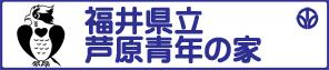 県立芦原青年の家