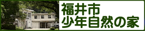 福井市少年自然の家