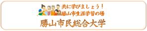 勝山市民総合大学