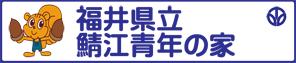 県立鯖江青年の家
