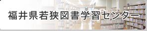 福井県若狭図書学習センター